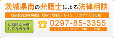 茨城県南の弁護士による法律相談:取手駅前法律事務所