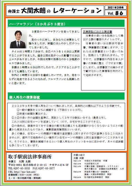 事務所報 03年3月