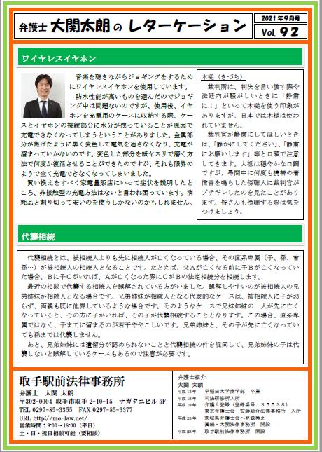 事務所報 03年9月
