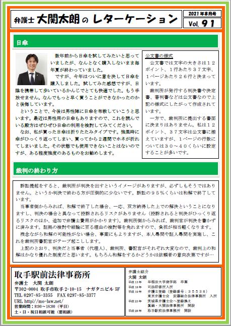 事務所報 03年8月