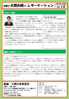 2014年 ニュースレター