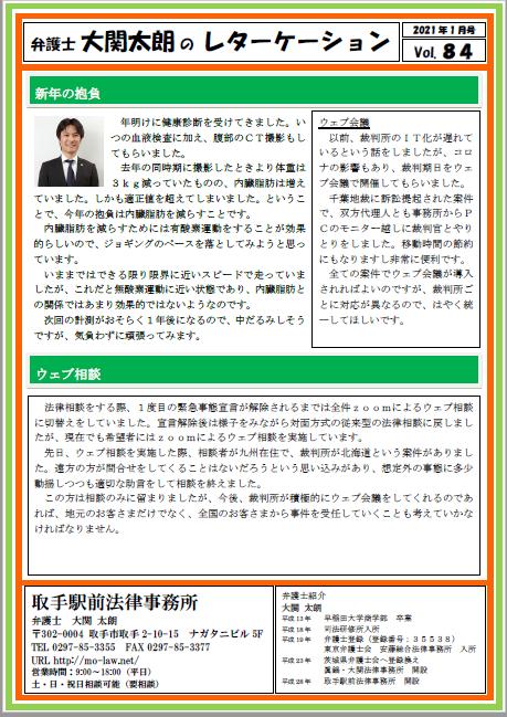 事務所報 03年1月
