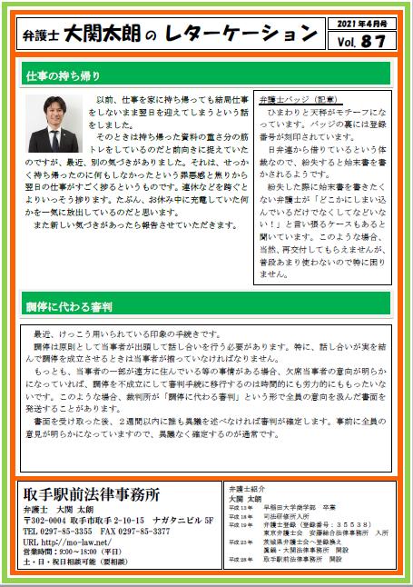 事務所報 03年4月