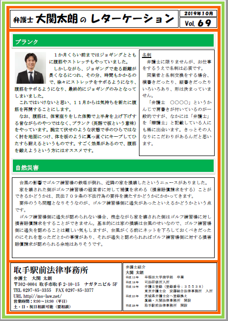事務所報 01年10月