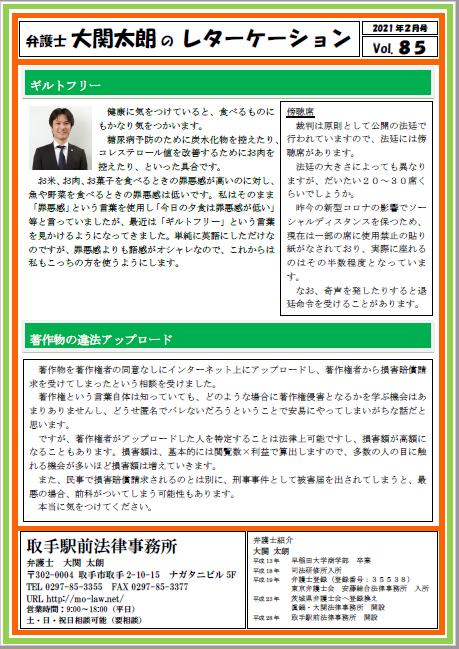 事務所報 03年2月