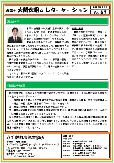事務所報 01年8月