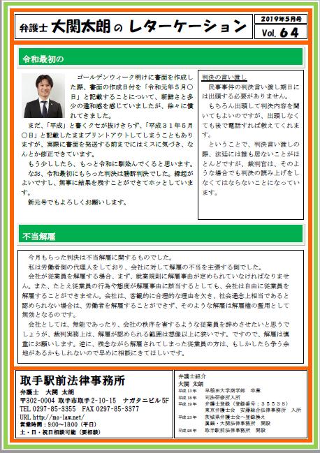 事務所報 01年5月