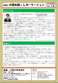 事務所報 2015年3月号